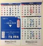今年もやります!10名様に2014年カレンダーをプレゼント(カレンダー画像).JPG